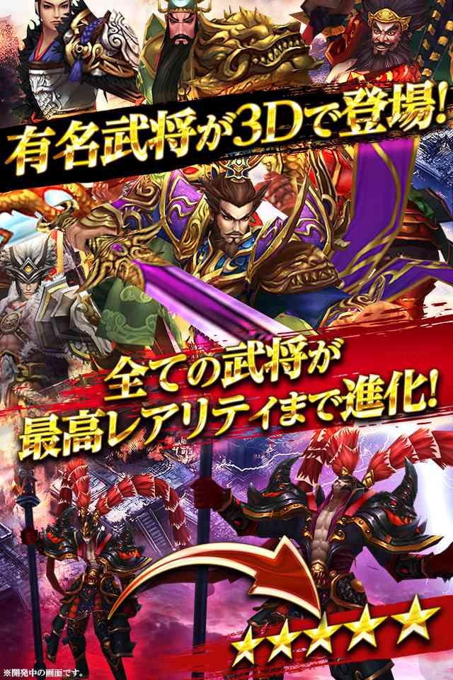 三国双舞-爽快バサ斬り3DアクションRPG-のスクリーンショット_3