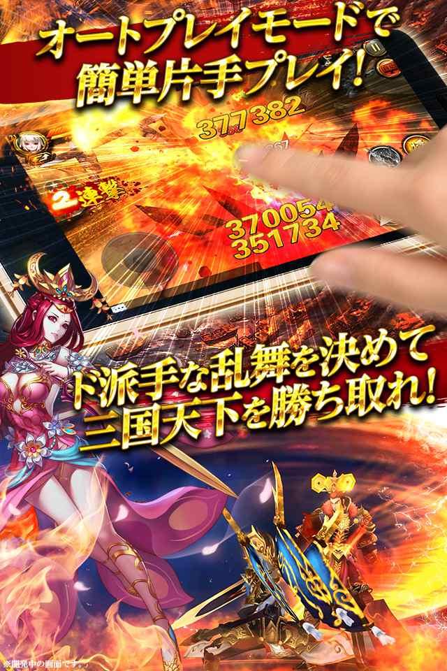 三国双舞-爽快バサ斬り3DアクションRPG-のスクリーンショット_4