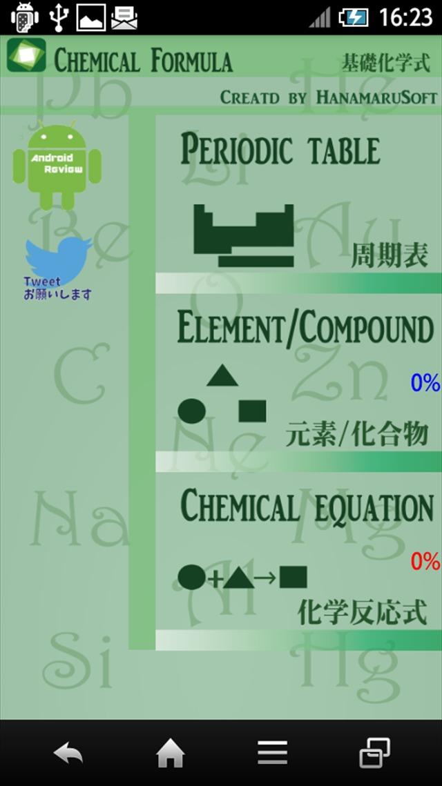 基礎化学式 中学や高校で学ぶ化学の基礎知識を手に入れようのスクリーンショット_2