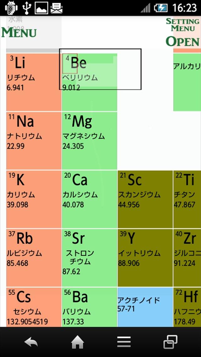 基礎化学式 中学や高校で学ぶ化学の基礎知識を手に入れようのスクリーンショット_3