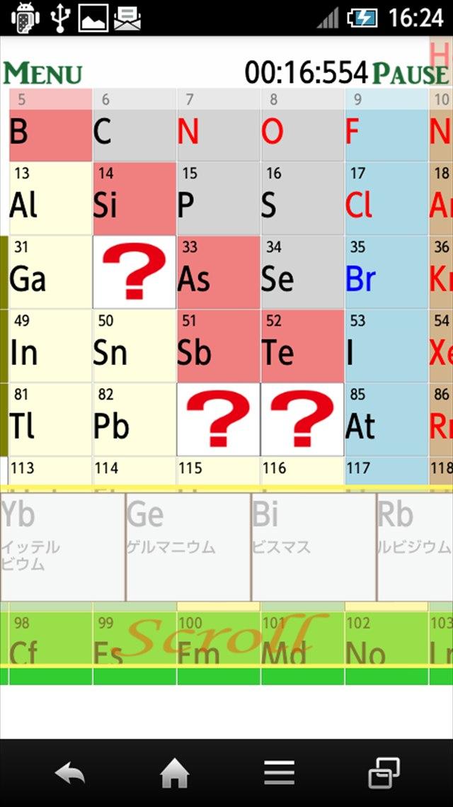 基礎化学式 中学や高校で学ぶ化学の基礎知識を手に入れようのスクリーンショット_4