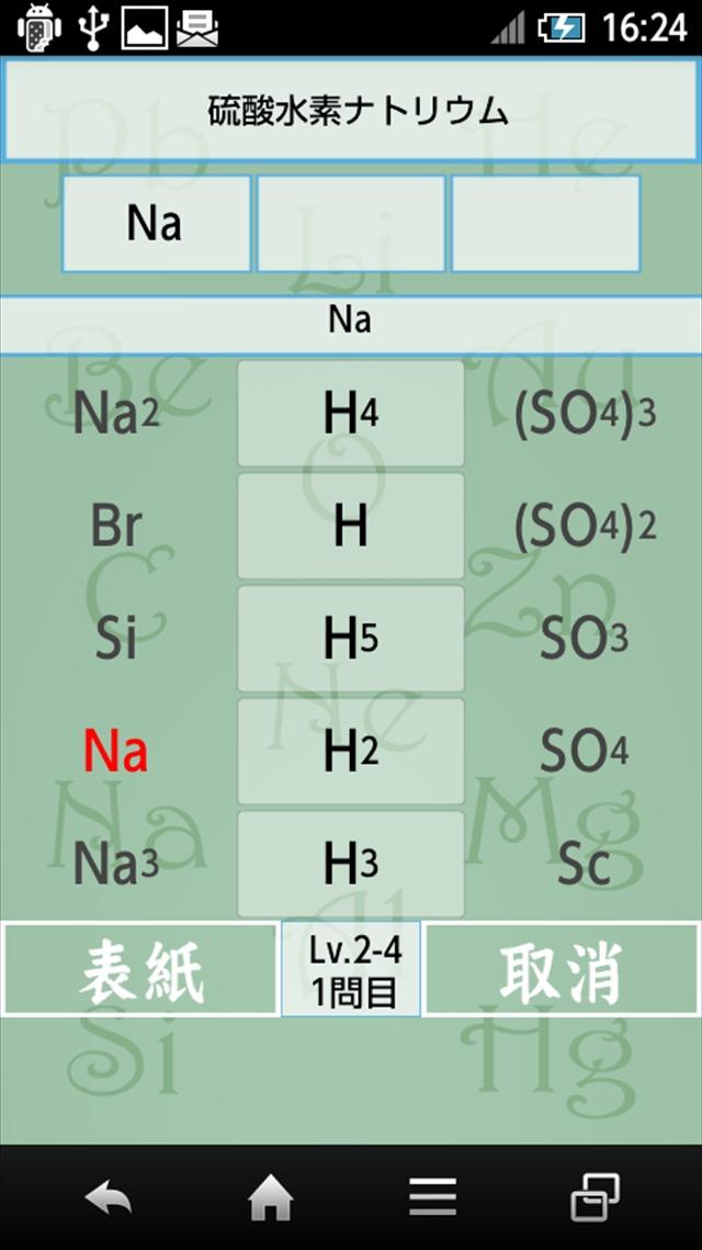 基礎化学式 中学や高校で学ぶ化学の基礎知識を手に入れようのスクリーンショット_5