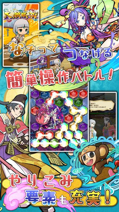 ドラマチックRPG 神つりのスクリーンショット_3