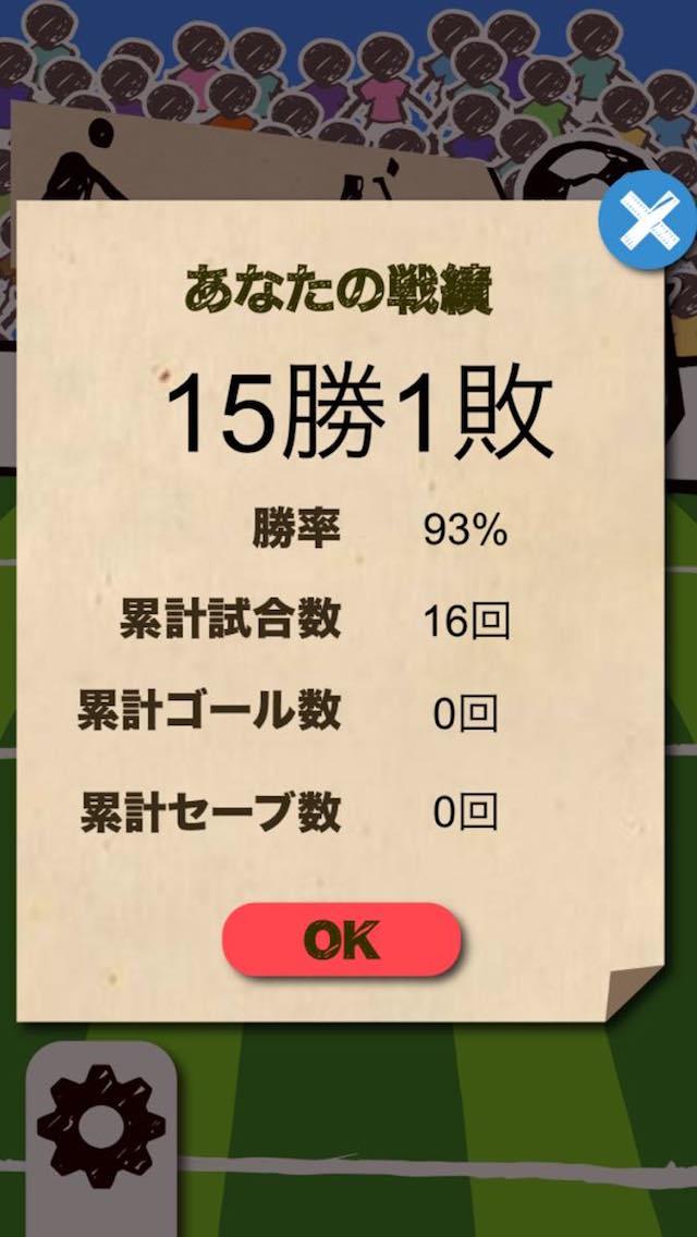 ペーパーサッカー〜無料対戦ゲーム〜のスクリーンショット_2