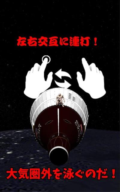筋肉兄貴の大気圏突入!のスクリーンショット_2