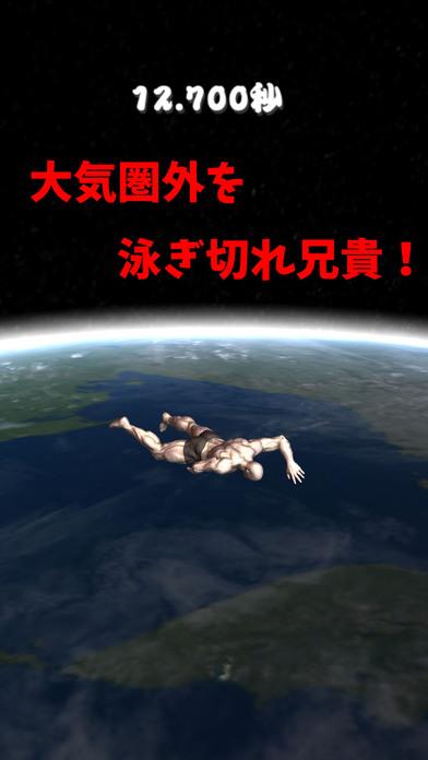 筋肉兄貴の大気圏突入!のスクリーンショット_3