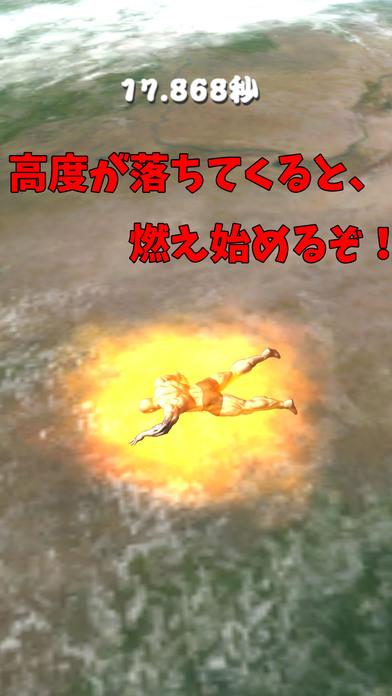 筋肉兄貴の大気圏突入!のスクリーンショット_4