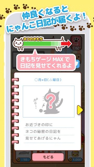 にゃんこ日記のスクリーンショット_4