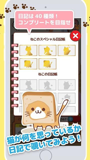 にゃんこ日記のスクリーンショット_5