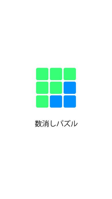 数消しパズルのスクリーンショット_1