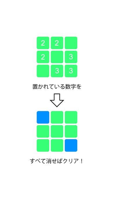 数消しパズルのスクリーンショット_2