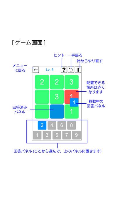 数消しパズルのスクリーンショット_3