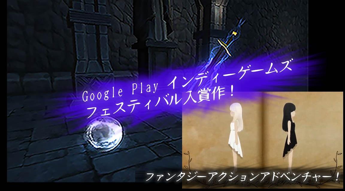 光の使徒 -ファンタジック ギミック アクション-のスクリーンショット_1