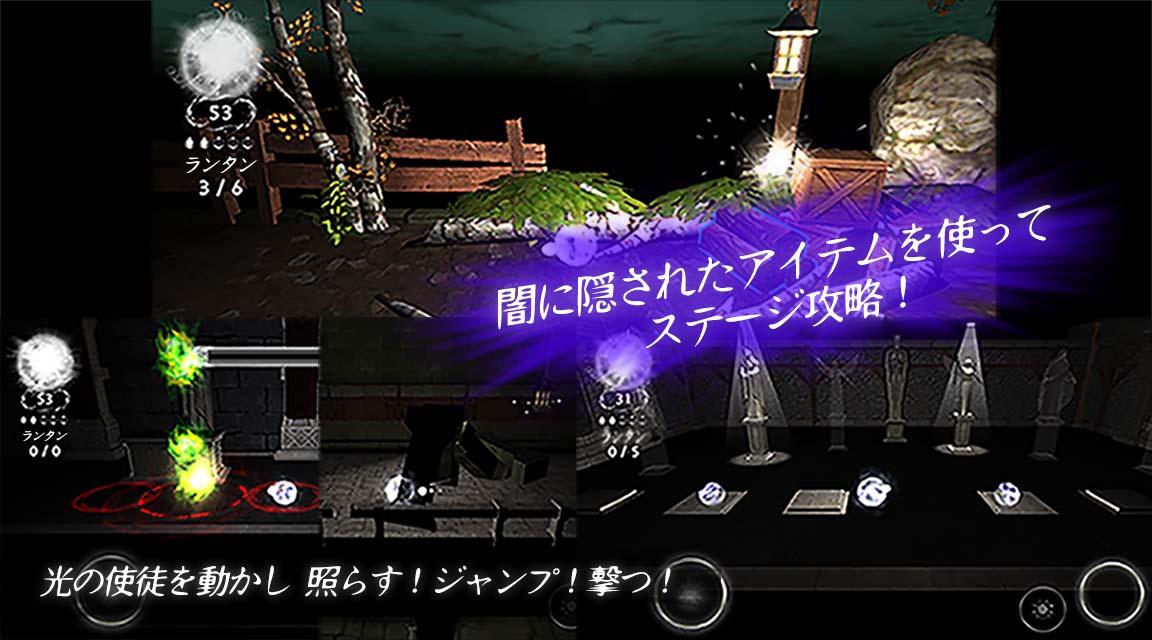 光の使徒 -ファンタジック ギミック アクション-のスクリーンショット_2