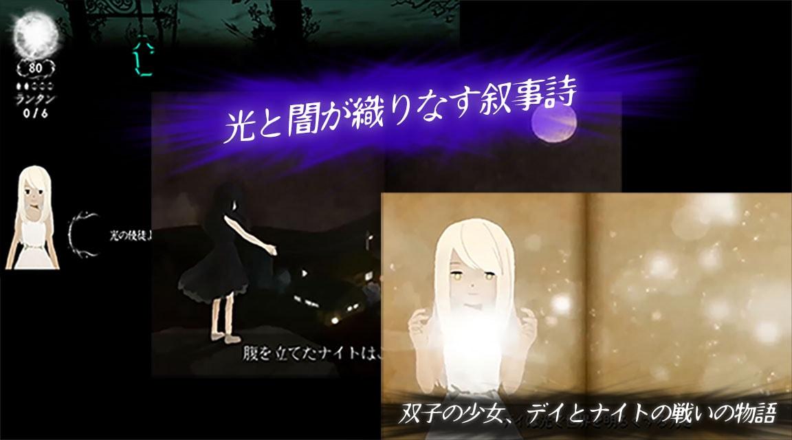 光の使徒 -ファンタジック ギミック アクション-のスクリーンショット_3