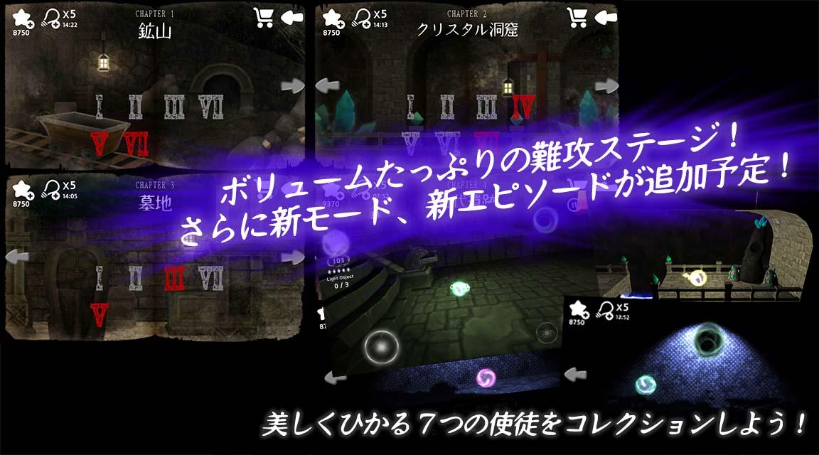 光の使徒 -ファンタジック ギミック アクション-のスクリーンショット_5