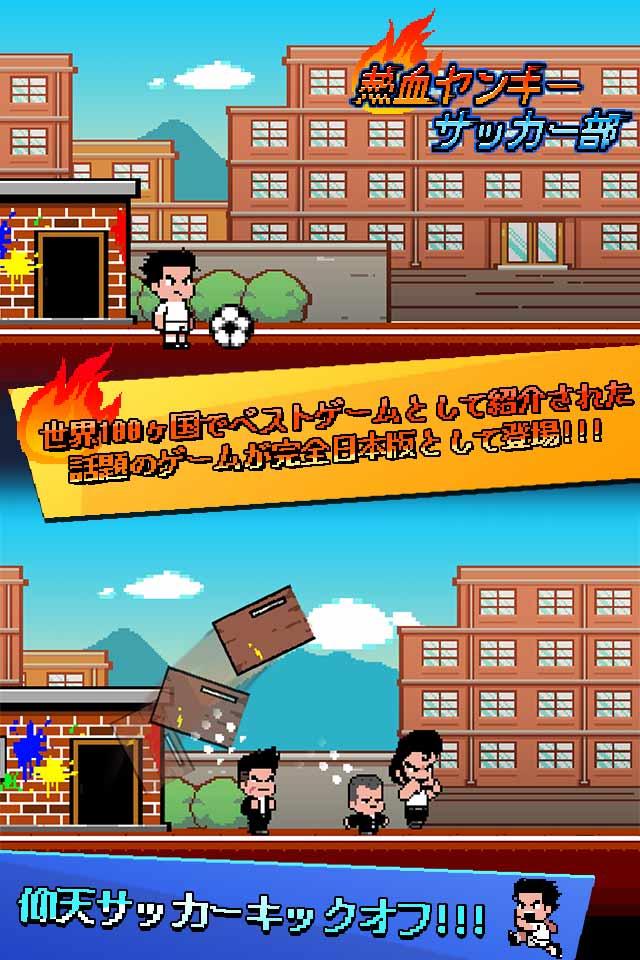 熱血ヤンキー サッカー部 キックヒーローのスクリーンショット_1
