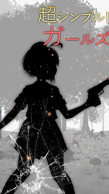 シルエット少女のスクリーンショット_1