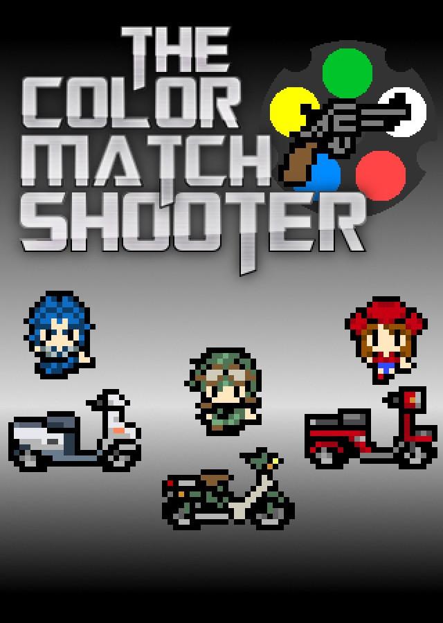 色を合わせて撃て!カラーマッチシューターのスクリーンショット_1