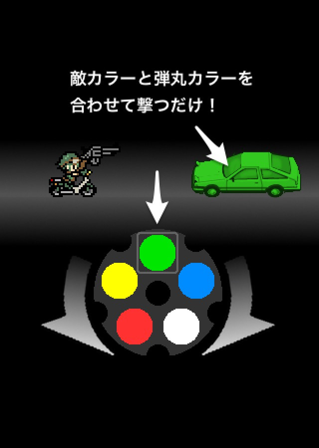 色を合わせて撃て!カラーマッチシューターのスクリーンショット_3