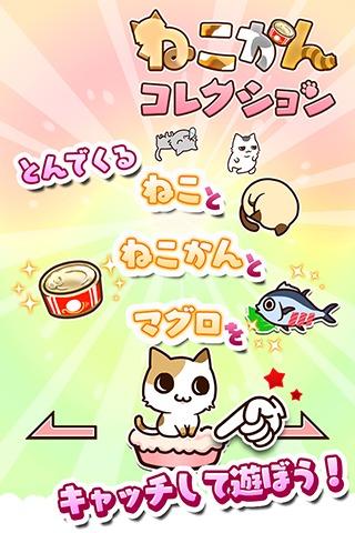 ねこかんコレクション★無料ねこキャッチゲーム★のスクリーンショット_1