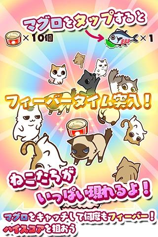 ねこかんコレクション★無料ねこキャッチゲーム★のスクリーンショット_2
