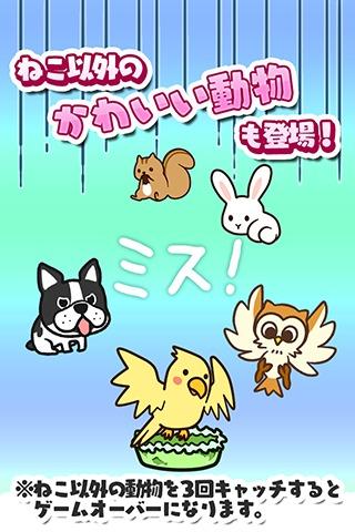 ねこかんコレクション★無料ねこキャッチゲーム★のスクリーンショット_3