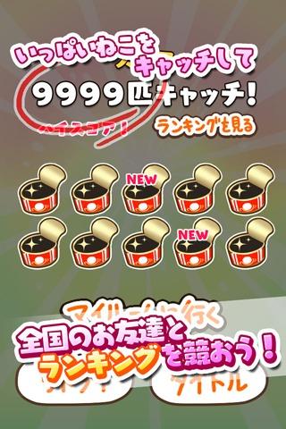 ねこかんコレクション★無料ねこキャッチゲーム★のスクリーンショット_4