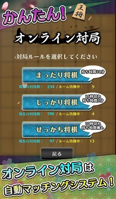 お手軽将棋オンラインのスクリーンショット_2