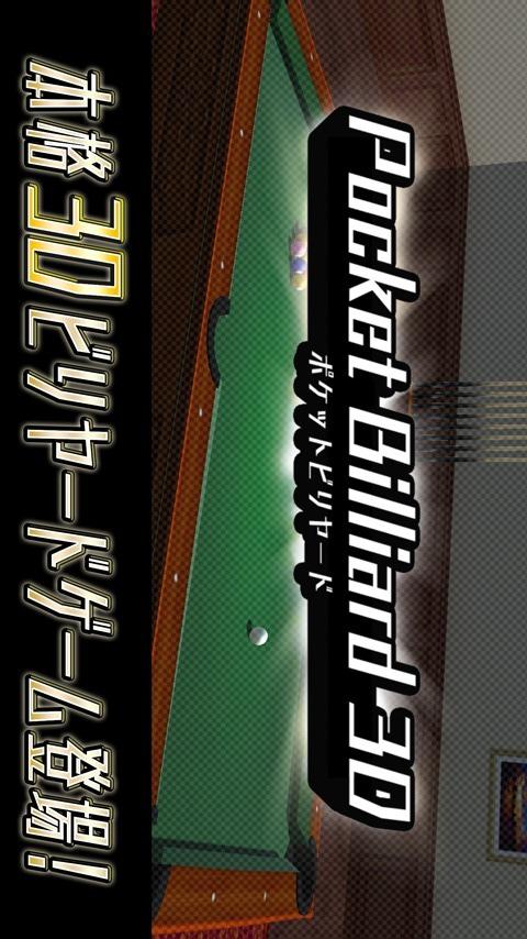 Pocket Billiard 3D - ビリヤード3Dのスクリーンショット_1