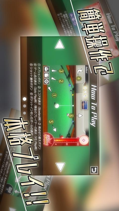 Pocket Billiard 3D - ビリヤード3Dのスクリーンショット_2
