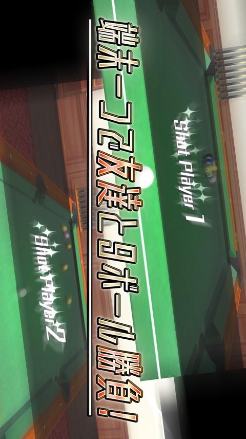 Pocket Billiard 3D - ビリヤード3Dのスクリーンショット_3