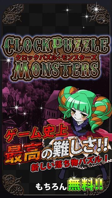 クロックパズル・モンスターズのスクリーンショット_1
