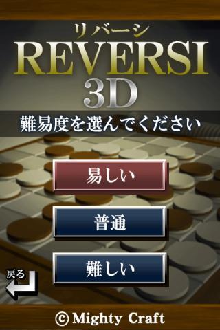 MCリバーシ3Dのスクリーンショット_1