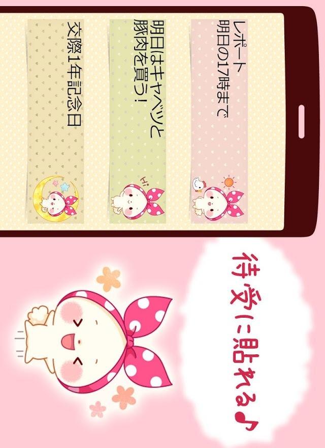 かわいいメモ帳・もちずきんちゃんのスクリーンショット_1