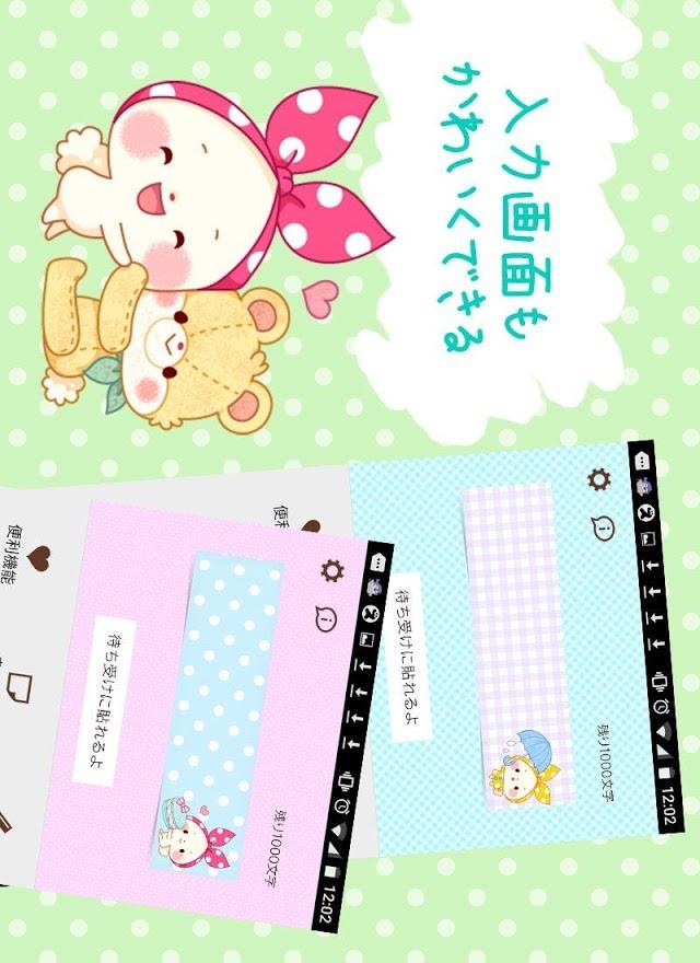 かわいいメモ帳・もちずきんちゃんのスクリーンショット_3