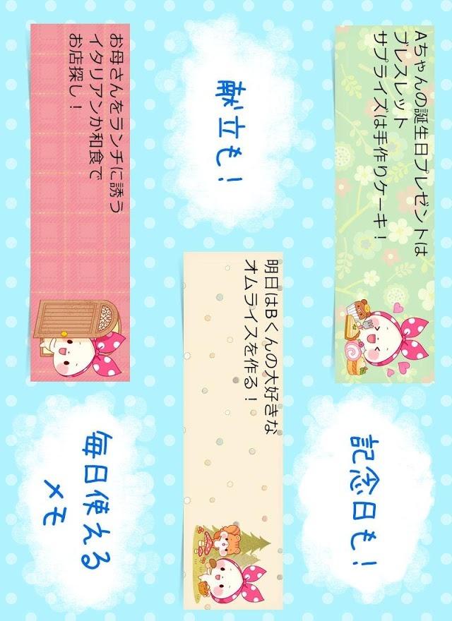 かわいいメモ帳・もちずきんちゃんのスクリーンショット_4