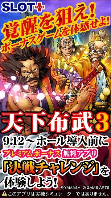 天下布武3「決戦チャレンジ」のスクリーンショット_1