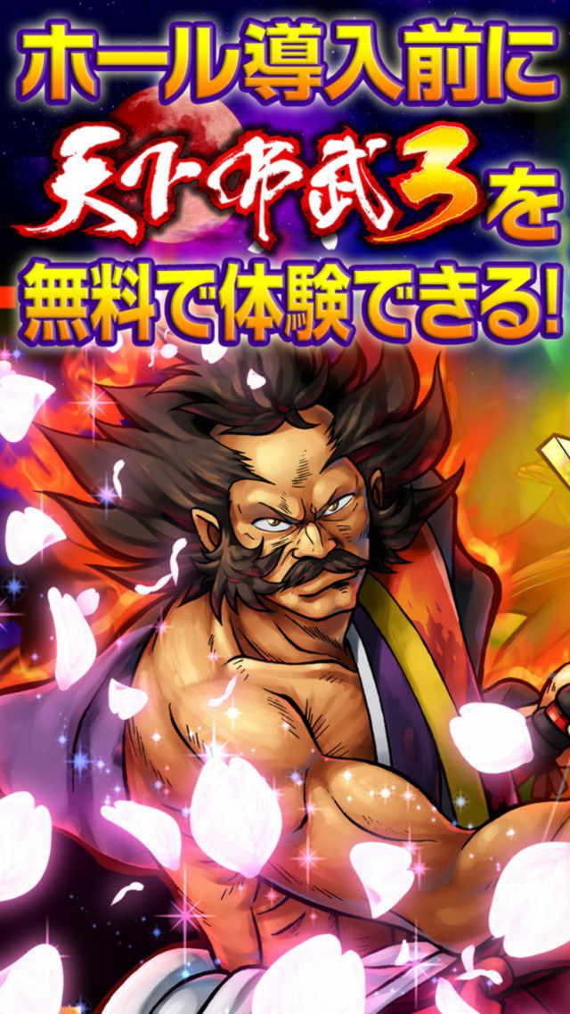 天下布武3決戦チャレンジのスクリーンショット_1