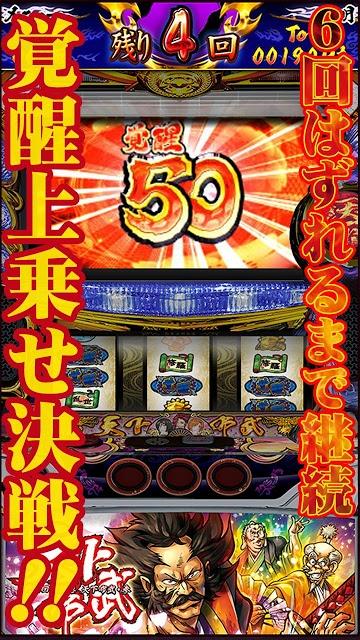 天下布武3「決戦チャレンジ」のスクリーンショット_2