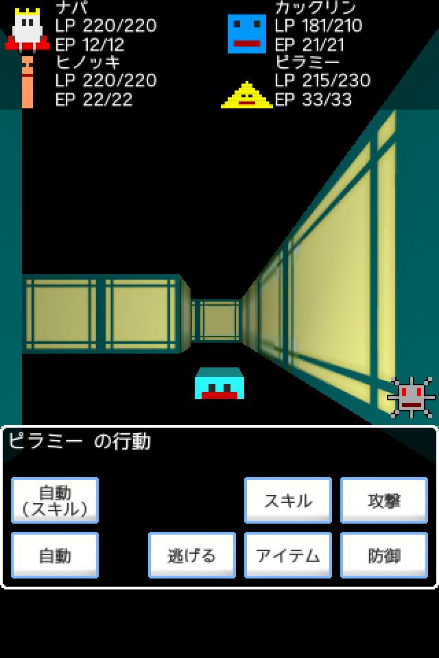 ーダンジョンRPGーエンタリックガイズのスクリーンショット_3