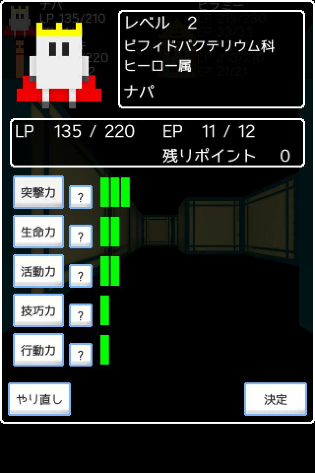 ーダンジョンRPGーエンタリックガイズのスクリーンショット_4