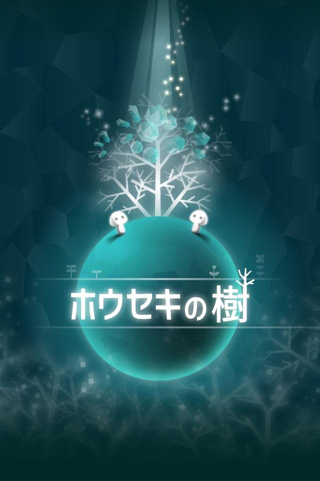 ホウセキの樹 -完全無料で遊べる癒され放置ゲームのスクリーンショット_1