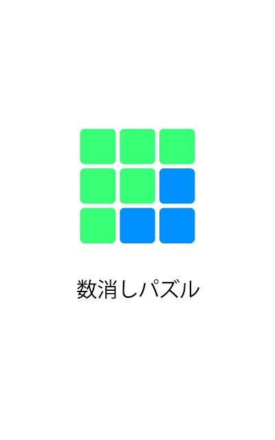 数消しパズルのスクリーンショット_4