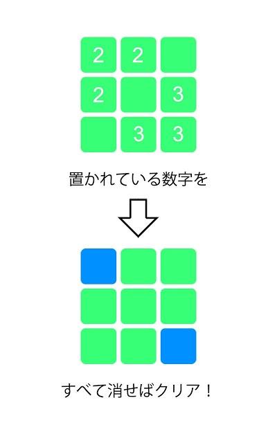 数消しパズルのスクリーンショット_5