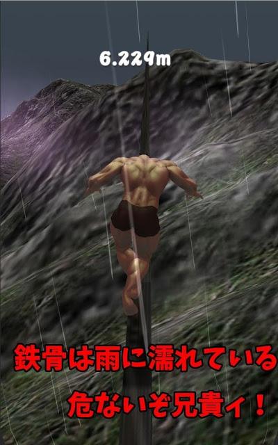 筋肉兄貴の綱渡り!のスクリーンショット_4