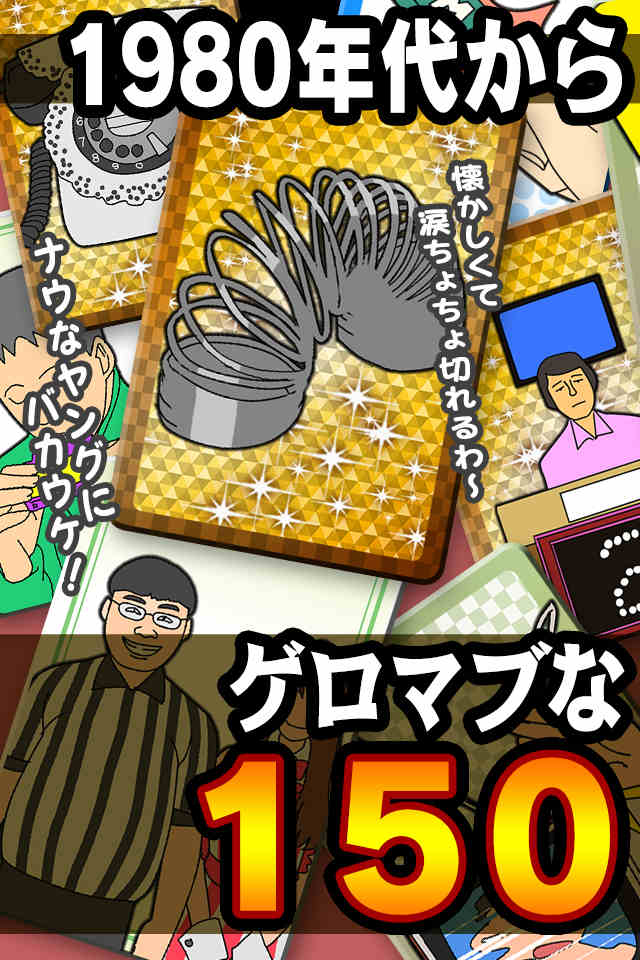 昭和トレンディカード feat.平野ノラのスクリーンショット_1