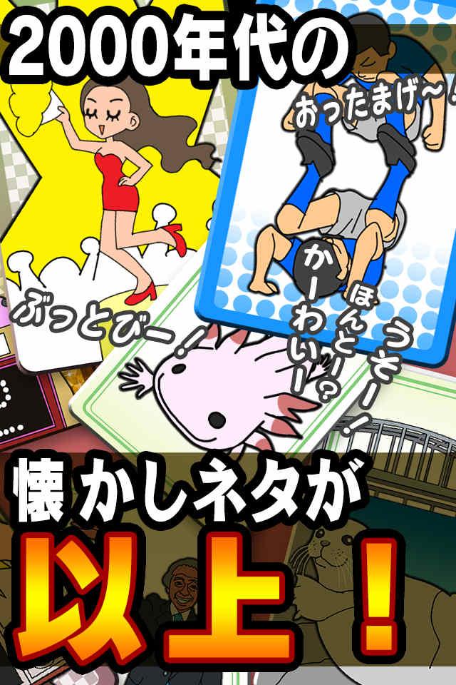 昭和トレンディカード feat.平野ノラのスクリーンショット_2