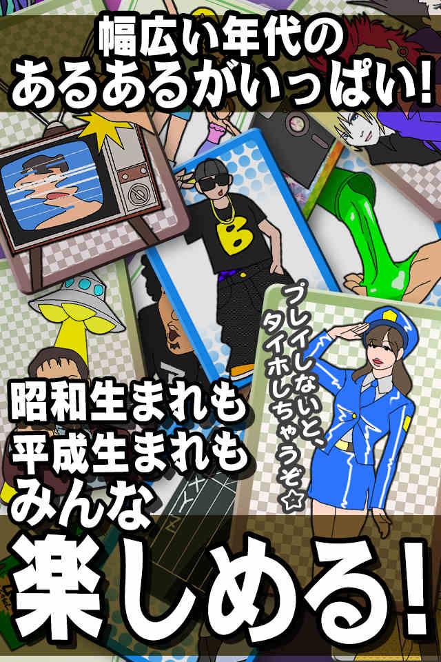 昭和トレンディカード feat.平野ノラのスクリーンショット_5