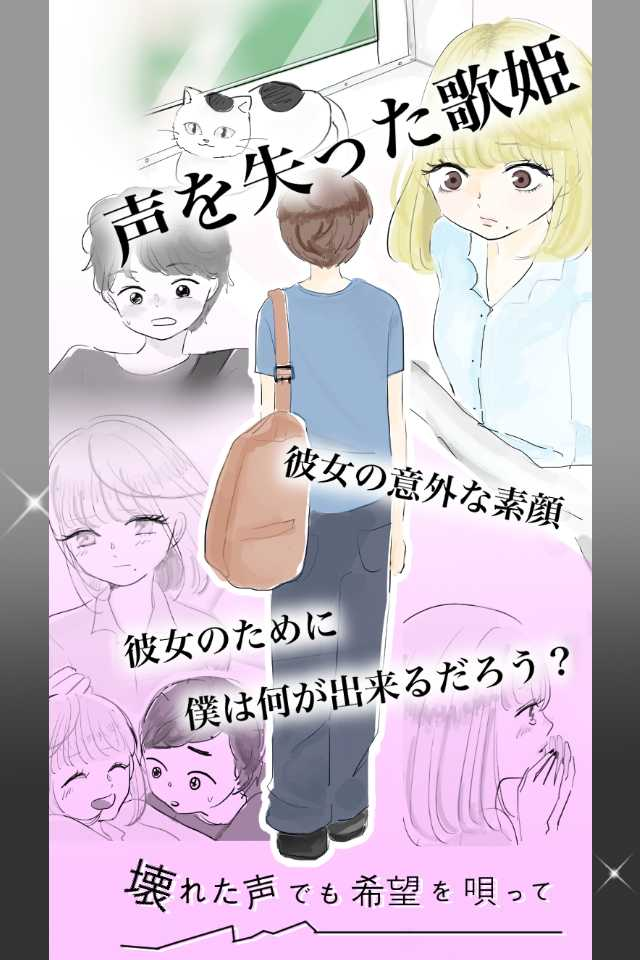 【泣ける育成ゲーム】壊れた声でも、希望を唄ってのスクリーンショット_3